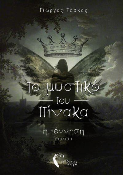 Το Μυστικό του Πίνακα, Γιώργος Τόσκας, Εκδόσεις Πηγή - www.pigi.gr