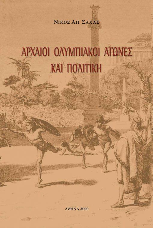 Αρχαίοι Ολυμπιακοί Αγώνες και Πολιτική, Νίκος Αποστόλου Σαχάς, ιδιωτική έκδοση - www.iWrite.gr