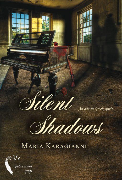 Silent Shadows, Maria Karagiani, Pigi Publications - www.pigi.gr