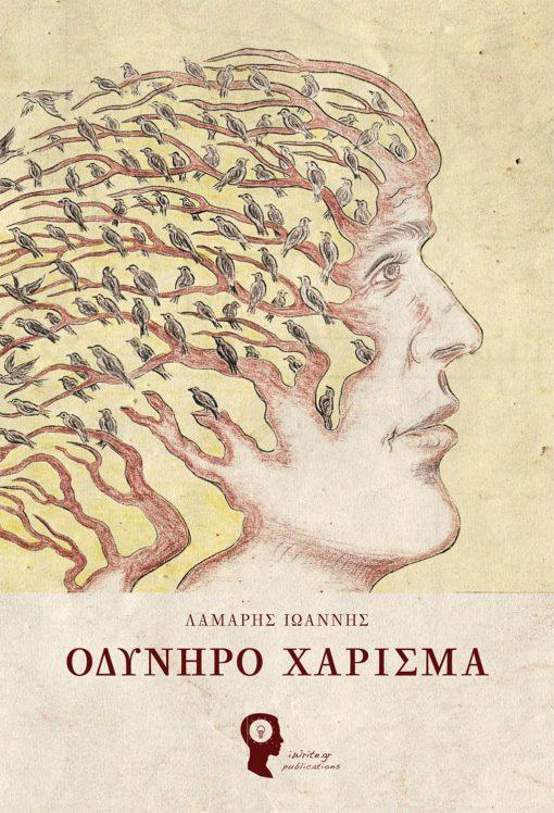 Οδυνηρό Χάρισμα, Ιωάννης Λάμαρης, Εκδόσεις iWrite - www.iWrite.gr