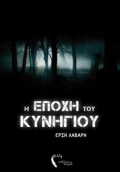 Η Εποχή του Κυνηγιού, Έρση Λάβαρη, Εκδόσεις Πηγή - www.pigi.gr