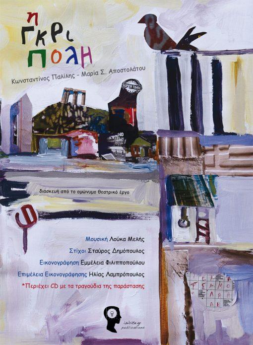 Η Γκρι Πόλη, Μαρία Σ. Αποστολάτου & Κωνσταντίνος Παλίλης, Εκδόσεις iWrite.gr - www.iWrite.gr