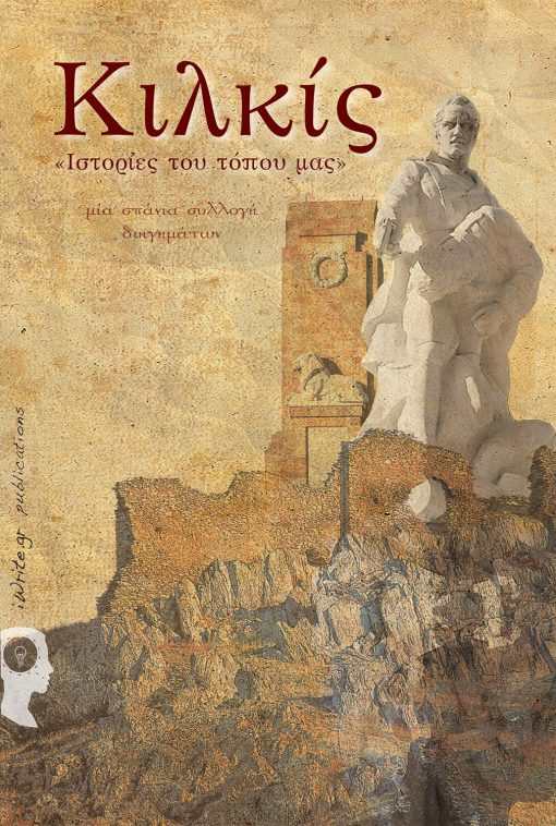 «Ιστορίες της Πόλης μας» – Κιλκίς, Συλλογικό έργο, Εκδόσεις iWrite - www.iWrite.gr