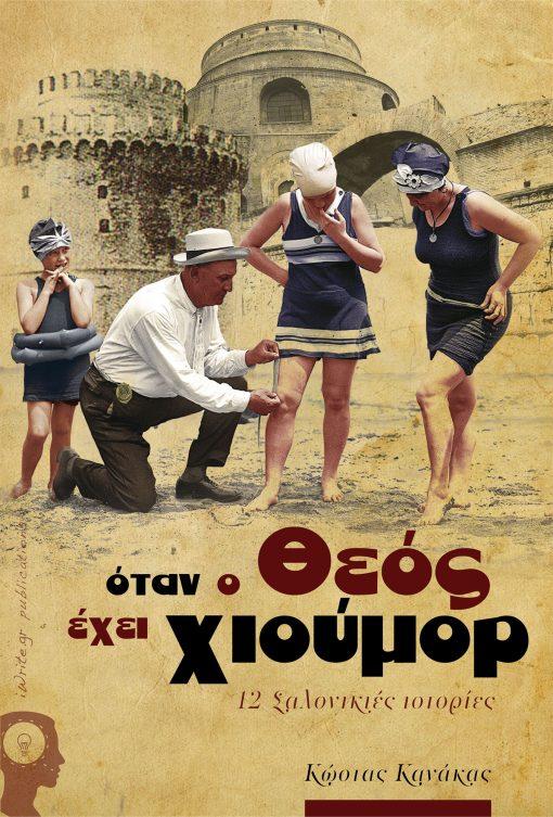 Όταν ο Θεός έχει χιούμορ, Κώστας Κανάκας, Εκδόσεις iWrite - www.iWrite.gr