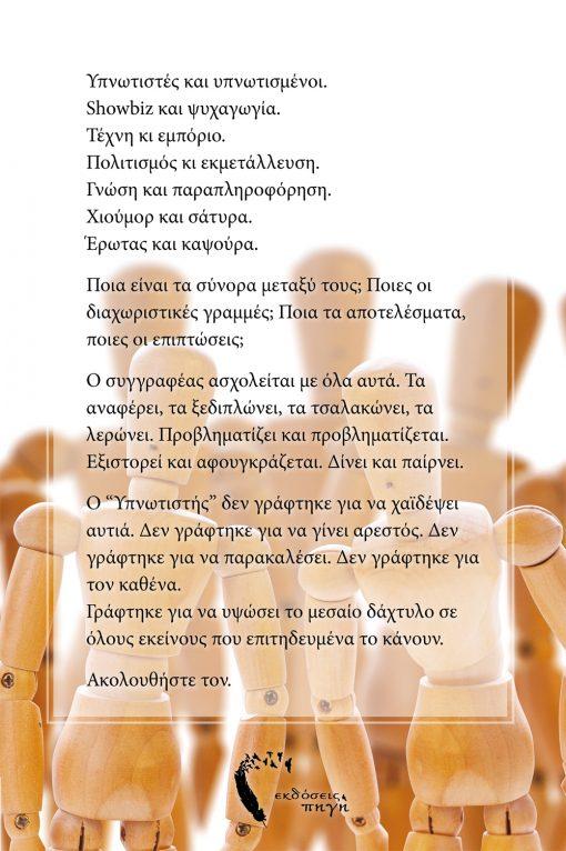 Υπνωτιστής, Γιάννης Βεργιαννίδης, Εκδόσεις Πηγή - www.pigi.gr
