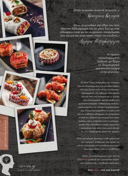 GourΜeat... one step beyond!, Λάζαρος Ράπτης & Τάσος Ανδρεάδης, Εκδόσεις iWrite - www.iWrite.gr