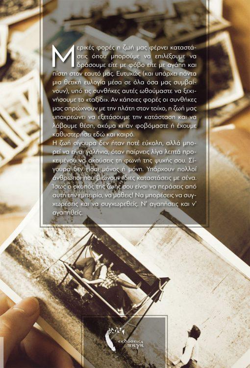 Σκόρπιες Μνήμες, Ηλιάδα Γκανά, Εκδόσεις Πηγή - www.pigi.gr