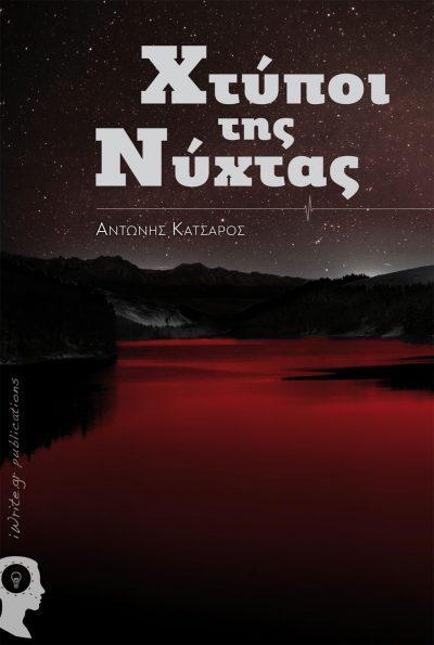 Χτύποι της Νύχτας, Αντώνης Κατσαρός, Εκδόσεις iWrite - www.iWrite.gr
