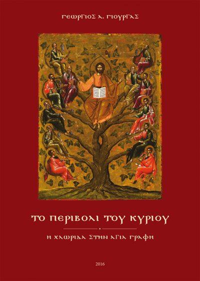 Το Περιβόλι του Κυρίου, Γεώργιος Α. Γιούργας, Ιδιωτική έκδοση - www.iWrite.gr