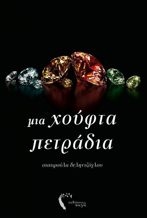 Μια χούφτα πετράδια, Σταυρούλα Δεληντζόγλου, Εκδόσεις Πηγή - www.pigi.gr