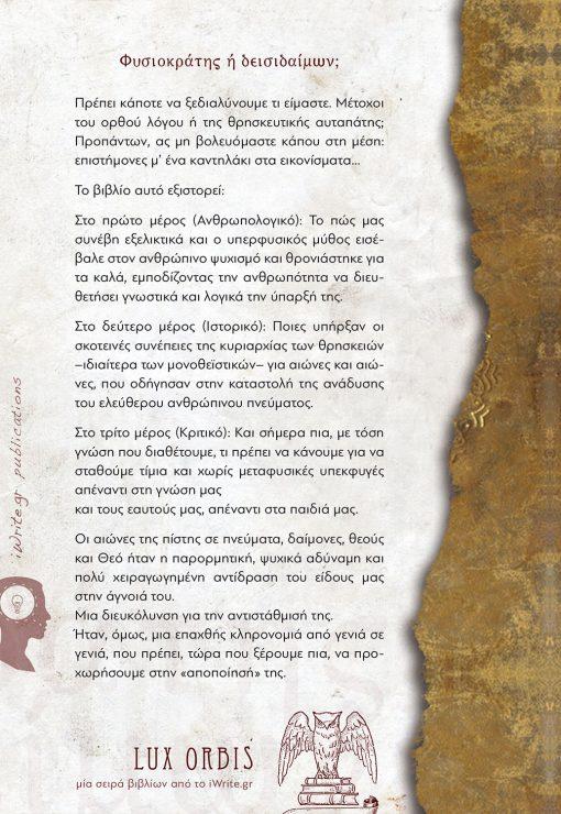 Φυσιοκράτης ή δεισιδαίμων;, Πέτρος Παπαγεωργίου, Σειρά βιβλίων Lux Orbis, Εκδόσεις iWrite - www.iWrite.gr