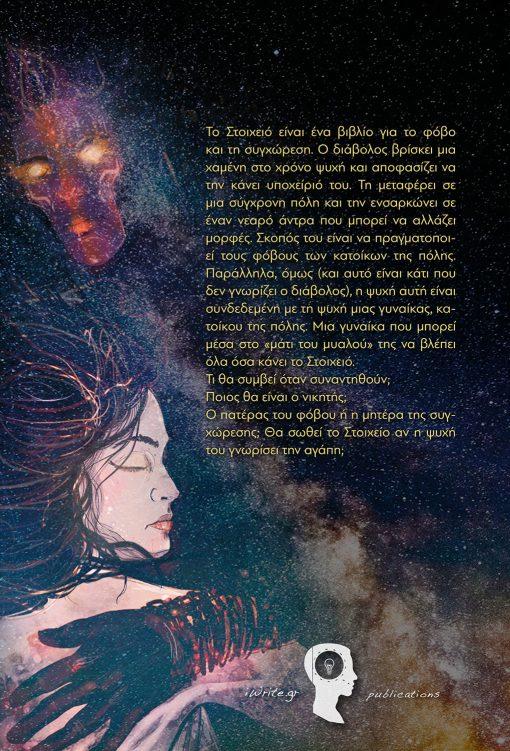 Το στοιχειό, Neo Ellis, Εκδόσεις iWrite - www.iWrite.gr
