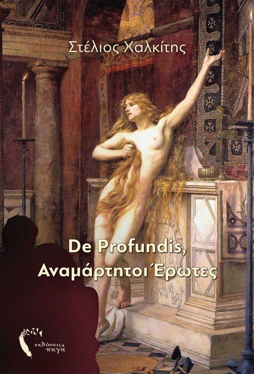Στέλιος Χαλκίτης, De Profundis Αναμάρτητοι Έρωτες, Εκδόσεις Πηγή - www.pigi.gr