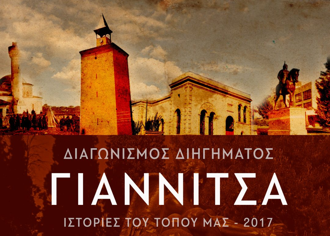 """Γιαννιτσά – Διαγωνισμός Διηγήματος """"Ιστορίες του Τόπου μας"""""""