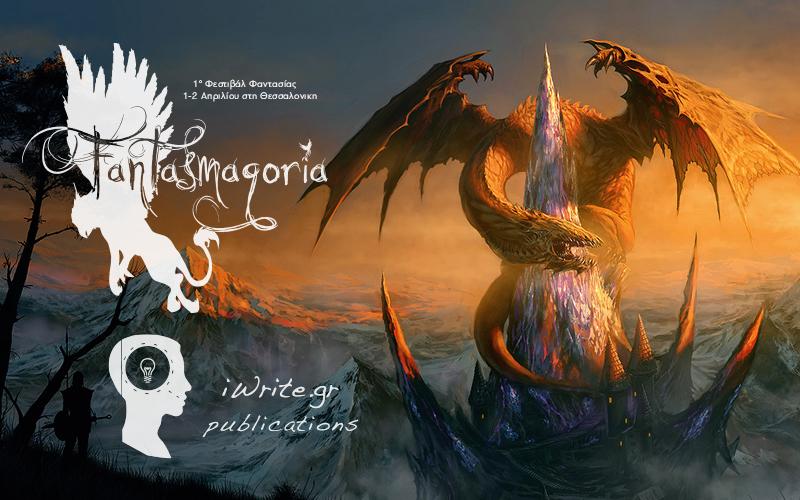 Φαντασία 2017 – Διαγωνισμός Διηγήματος Φανταστικής Λογοτεχνίας!