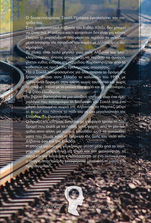 Χωρίς Αποσκευές, Αλέξανδρος Πρόφκα, Εκδόσεις iWrite - www.iWrite.gr