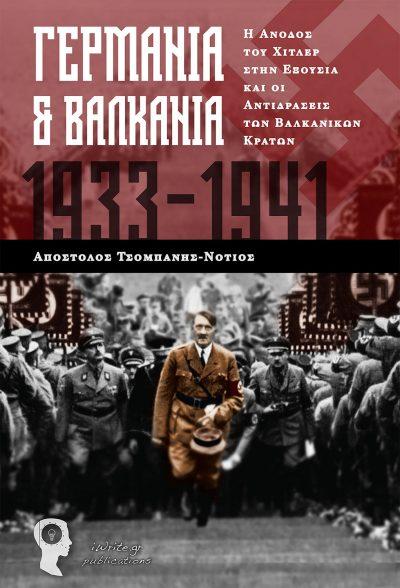 Απόστολος Τσομπάνης – Νότιος, Βαλκάνια & Γερμανία 1933-1941, Εκδόσεεις iWrite - www.iWrite.gr
