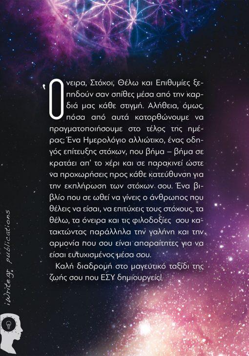 Άντρη Χαϊράλλα, Ημερολόγιο Ευγνωμοσύνης & Οραμάτων, Εκδόσεεις iWrite - www.iWrite.gr