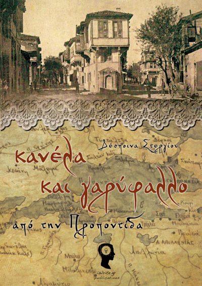 Κανέλα και γαρύφαλλο από την Προποντίδα, ∆έσποινα Στεργίου, Εκδόσεις iWrite - www.iWrite.gr
