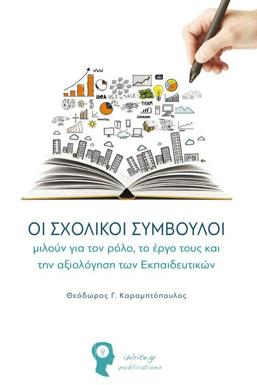 Θεόδωρος Γ. Καραμητόπουλος, ΟΙ Σχολικοί Σύμβουλοι μιλούν για τον ρόλο, το έργο τους και την αξιολόγηση των Eκπαιδευτικών, Εκδόσεεις iWrite - www.iWrite.gr