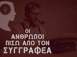 Οι άνθρωποι πίσω από τις εκδόσεις - Ομάδα Ειδικών Συνθηκών iWrite - www.iWrite.gr