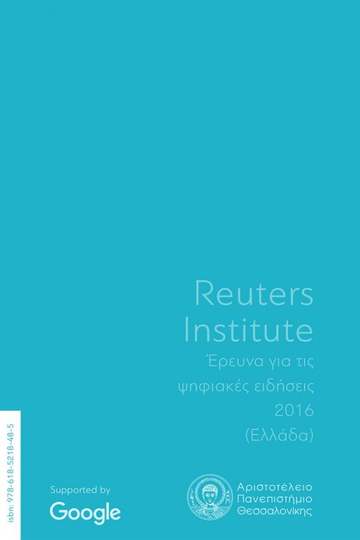 Reuters Institute: Έρευνα για τις ψηφιακές ειδήσεις 2016 (Ελλάδα), Αντώνης Καλογερόπουλος, Νίκος Παναγιώτου, Δήμητρα Δημητρακοπούλου, Εκδόσεις iWrite - www.iWrite.gr