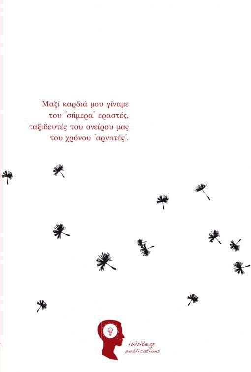 …μια ανάσα η ζωή…, Κώστας Παζιούλης, Εκδόσεις iWrite - www.iWrite.gr