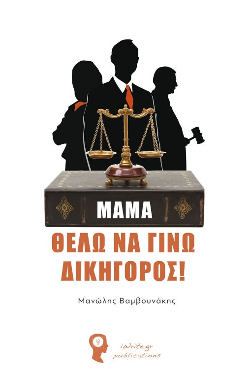 """""""Μαμά, Θέλω να γίνω Δικηγόρος!"""", Μανώλης Βαμβουνάκης, Εκδόσεις iWrite - www.iWrite.gr"""