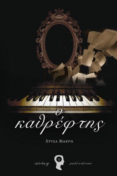 Ο Καθρέφτης, Χρύσα Μακρή, Εκδόσεις iWrite - www.iWrite.gr