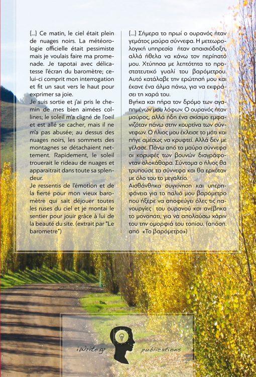 """""""Μικρά, διάσπαρτα γεγονότα μιας ζωής"""", Hélène Longeot, Εκδόσεις iWrite - www.iWrite.gr"""