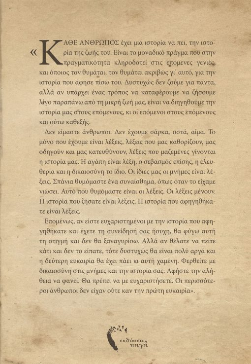 Το Παρελθόν ενός Συγγραφέα, Ανδρέας Αντωνίου, Εκδόσεις Πηγή - www.pigi.gr
