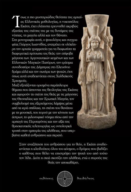 Η Εκάτη της Νύχτας, Γιώργος Ιωαννίδης, Εκδόσεις Δαιδάλεος - www.daidaleos.gr