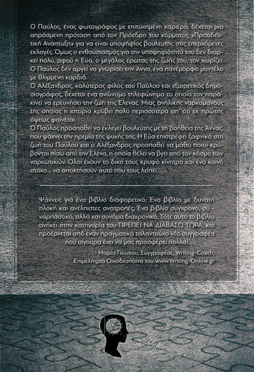 Κάτι λείπει, Γιώργος Κίτης, Εκδόσεις iWrite - www.iWrite.gr