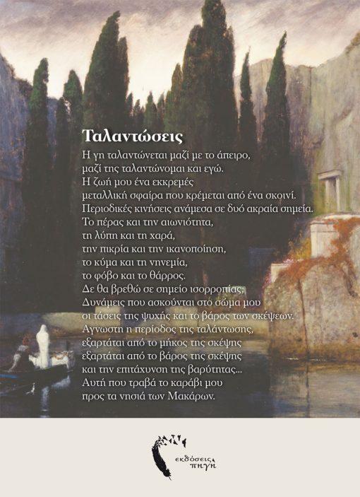 Τα Νησιά των Μακάρων, Λία Πεττού, Εκδόσεις Πηγή - www.pigi.gr