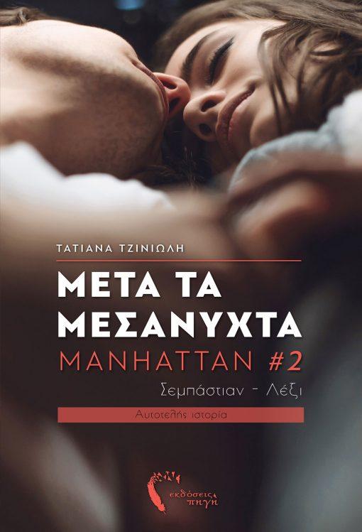 Mετά τα Μεσάνυχτα - Manhattan #2 - Σεμπάστιαν - Λέξι, Τατιάνα Τζινιώλη, Εκδόσεις Πηγή - www.pigi.gr