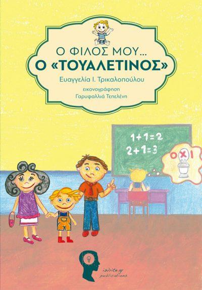 Ο Φίλος μου ο «ΤΟΥΑΛΕΤΙΝΟΣ», Ευαγγελία Ι. Τρικαλοπούλου, Εκδόσεις iWrite - www.iWrite.gr