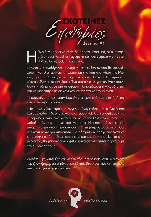 Σκοτεινές Επιθυμίες - desires #1, Άντα Ανδρέου, Εκδόσεις iWrite - www.iWrite.gr
