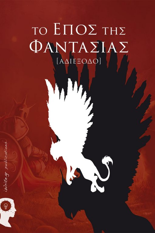 Tο Έπος της Φαντασίας: Αδιέξοδο, ανθολογία διηγημάτων φανταστικής λογοτεχνίας, Εκδόσεις iWrite - www.iWrite.gr