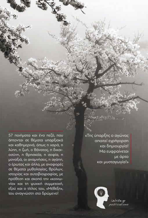 Μέθεξη, Κωστής Δ. Μπούτος, Εκδόσεις Πηγή - www.pigi.gr