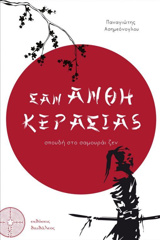 Σαν άνθη κερασιάς, Παναγιώτης Ασηµεόνογλου, Εκδόσεις Δαιδάλεος - www.daidaleos.gr