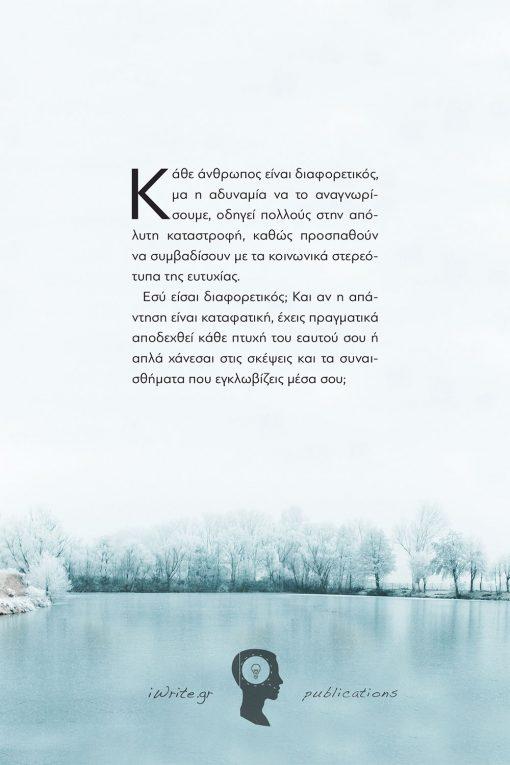 Τα φτερά της μοναξιάς, Αναστασία Βρύζα, Εκδόσεις iWrite - www.iWrite.gr
