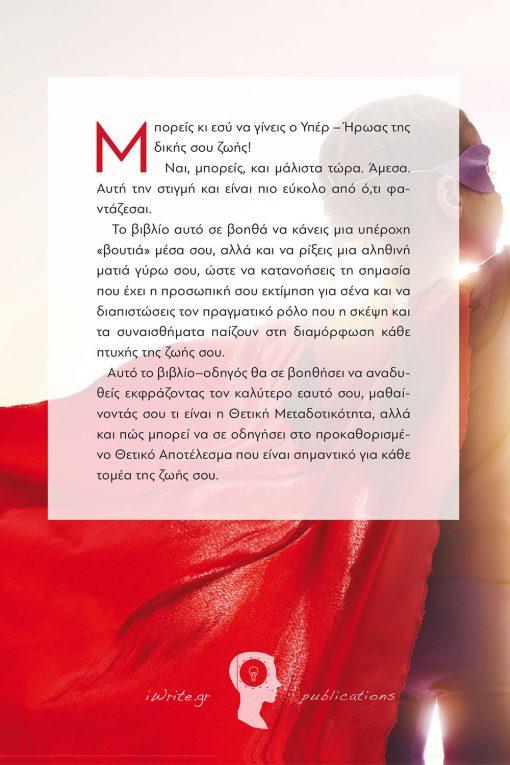 Θετική Μεταδοτικότητα, Άντρη Χαϊράλλα, Εκδόσεις iWrite - www.iWrite.gr
