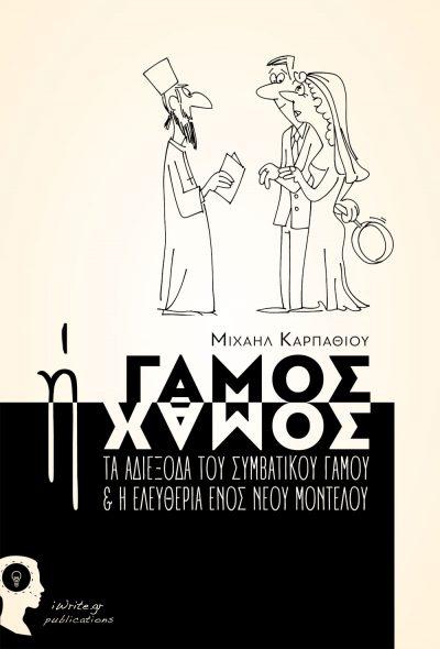 Γάμος ή Χαμός - τα αδιέξοδα του συμβατικού γάμου & η ελευθερία ενός νέου μοντέλου, Μιχαήλ Καρπαθίου, Εκδόσεις iWrite - www.iWrite.gr