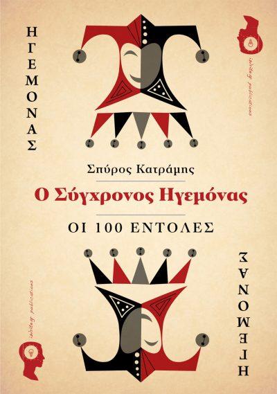 Ο Σύγχρονος Ηγεμόνας - Οι 100 Εντολές, Σπύρος Κατράμης, Εκδόσεις iWrite - www.iWrite.gr