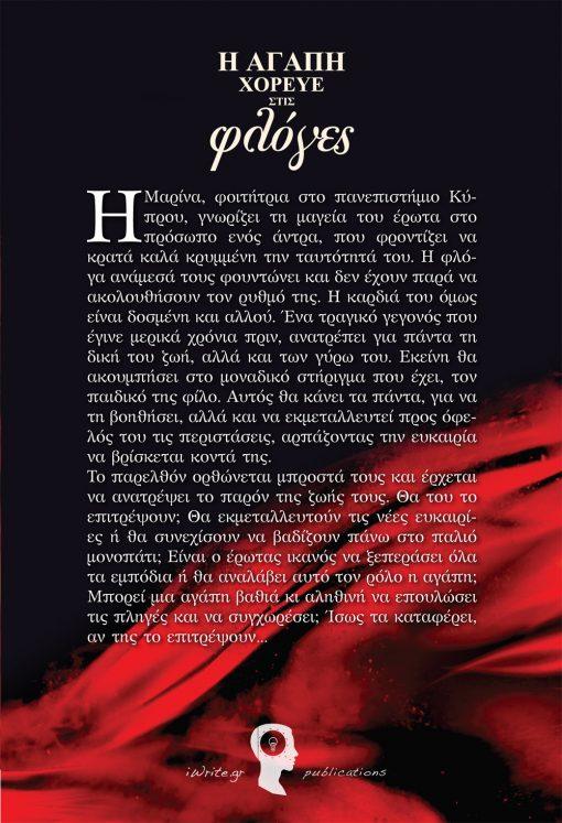 Η αγάπη χόρευε στις φλόγες, Νικολέττα Φουλίδου, Εκδόσεις iWrite - www.iWrite.gr