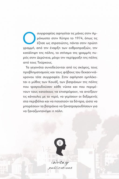 Αιχμάλωτος των γαλάζιων κουάξ, Φάνος Χριστοφόρου, Εκδόσεις iWrite - www.iWrite.gr