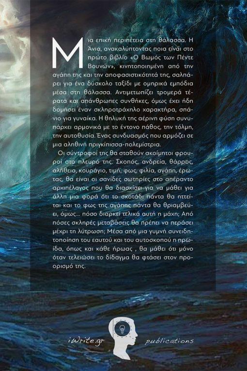 Το φίδι του ωκεανού, K. W. Andri, Εκδόσεις iWrite - www.iWrite.gr