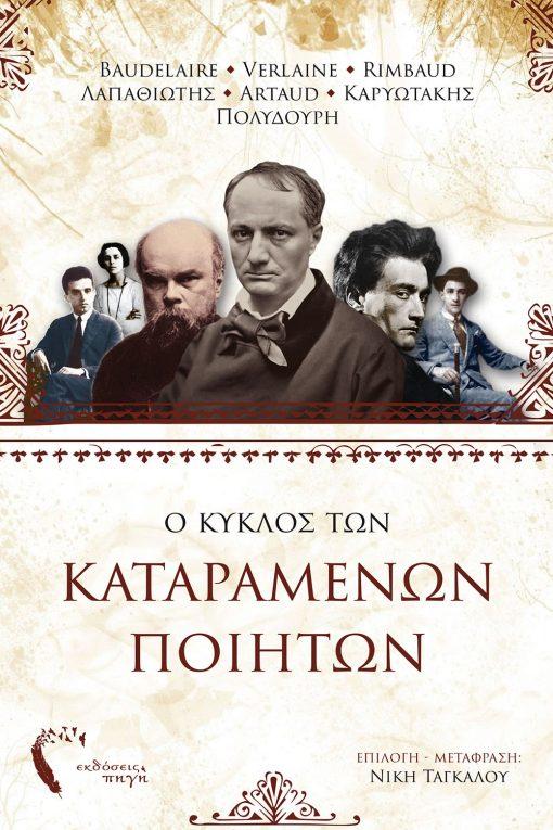 Ο Κύκλος των Καταραμένων Ποιητών, Νίκη Ταγκάλου, Εκδόσεις Πηγή - www.pigi.gr