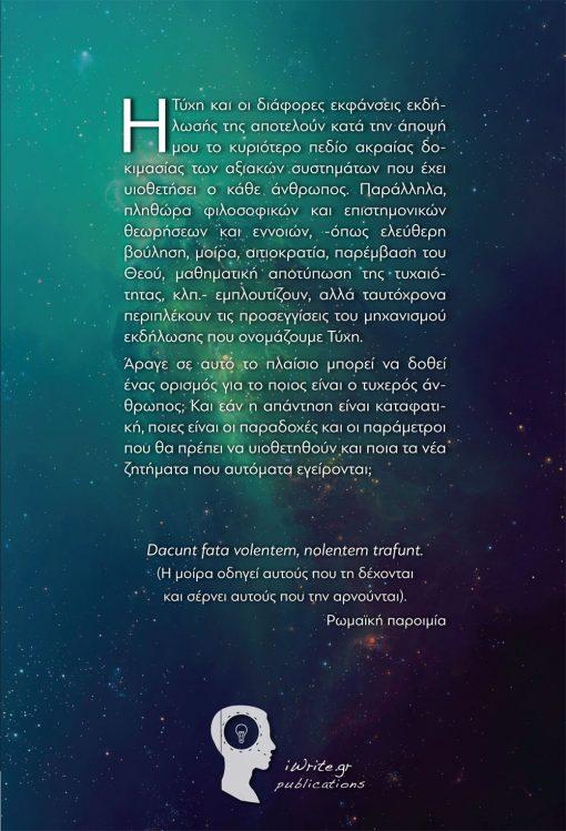 Τύχη 1 - Χαρακτηριστικά Φιλοσοφία, Ιωάννης Λαµπράκης, Εκδόσεις iWrite - www.iWrite.gr