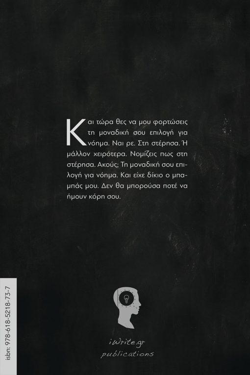 Μαυροπίνακας 2x, Ντέμη Θεοφανίδου, Εκδόσεις iWrite - www.iWrite.gr